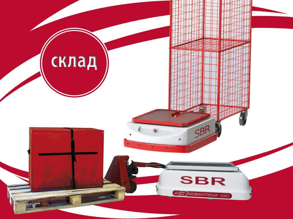 agv, logistika, Украина, перемещение, склад, рокла, рохла, погрузчик, паллета, грузчик, автоматизация