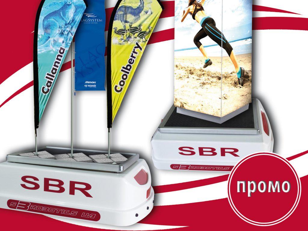 промо-робот, advertising, реклама, перемещение рекламы, передвижная реклама, 3d форма, движение, лайт-бокс, рекламные флаги, промо-холодильник, промо стенд, ТРЦ, супермаркет